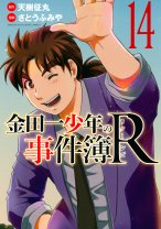 Komik Kindaichi Shounen no Jikenbo R