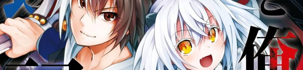 Manga Maou to ore no Hangyakuki