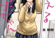 Komik Mieruko-chan