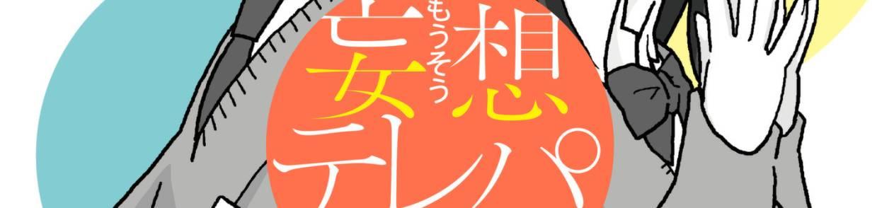 Manga Mousou Telepathy