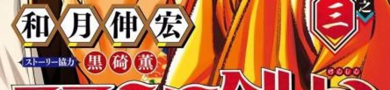 Manga Rurouni Kenshin: Meiji Kenkaku Romantan: Hokkaidou Hen