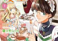 Komik Tenseishimashite, genzai wa jijo degozaimasu