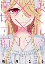 Komik Watari-kun no xx ga Houkai Sunzen
