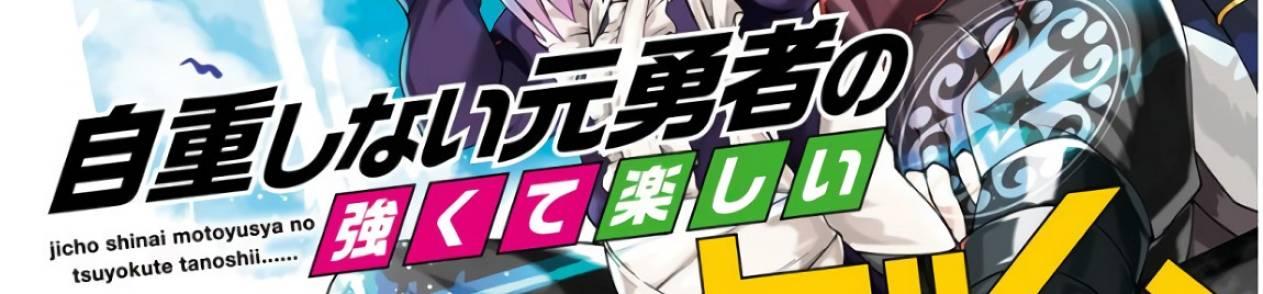 Manga Jichou shinai Motoyuusha no Tsuyokute Tanoshii New Game