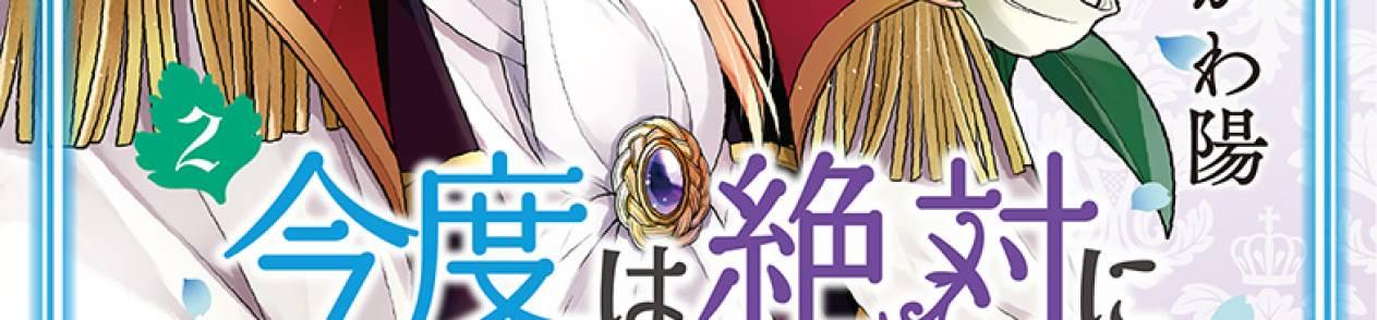 Manga Kondo wa Zettai ni Jama Shimasen!