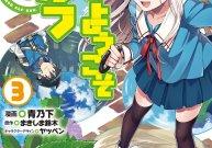 Komik Nihon e Youkoso Elf-san