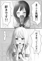 Komik Otokonoko ga kouhai ni kokuhaku sareru hanashi