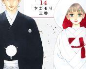 Komik Tsubaki-chou Lonely Planet