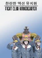 Komik Fight Club Kindergarten