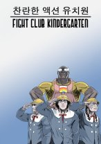 Komik Fight Club Kindergarten