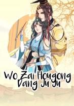 Komik Wo Zai Hougong Dang Ju Ju