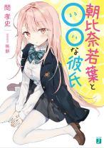 Komik Asahina Wakaba to Marumaru na kareshi