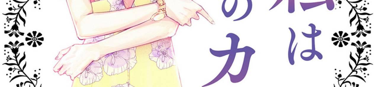 Manga Ashita, Watashi wa Dareka no Kanojo