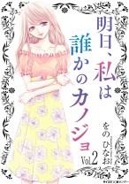 Komik Ashita, Watashi wa Dareka no Kanojo