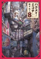 Komik Hakumei to Mikochi