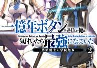 Komik Ichioku-nen Button O Renda Shita Ore Wa, Kizuitara Saikyou Ni Natteita