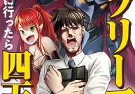 Komik Salaryman Ga Isekai Ni Ittara Shitennou Ni Natta Hanashi