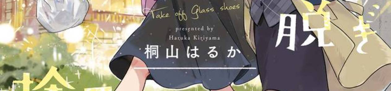 Manga Shiawase wo Wakenasai