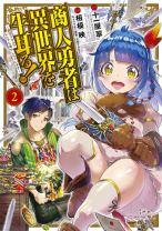 Komik Shounin Yuusha wa Isekai wo Gyuujiru! – Saibai Skill de Nandemo Fuyashi Chaimasu