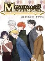 Komik Invitation of Mystic Messenger