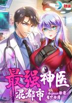 Komik Strongest Divine Doctor Mixed City