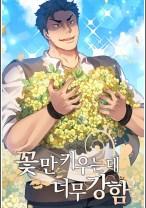 Komik The Strongest Florist
