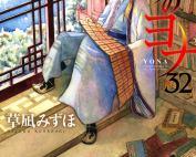 Komik Akatsuki no Yona