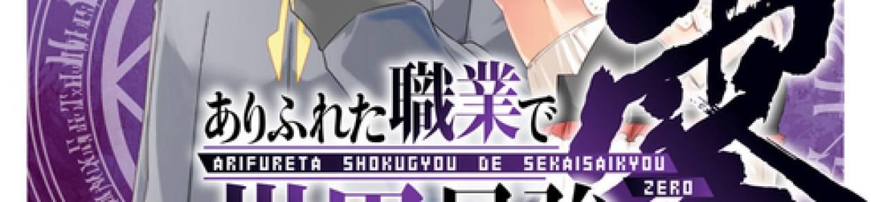 Manga Arifureta Shokugyou de Sekai Saikyou Zero
