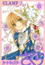 Komik Cardcaptor Sakura – Clear Card Arc