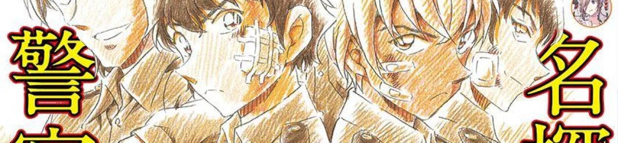 Manga Detective Conan: Police Academy Arc Wild Police Story