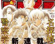 Komik Detective Conan: Police Academy Arc Wild Police Story