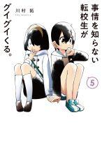 Komik Jijyou wo Shiranai Tenkousei ga Guigui Kuru