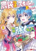 Komik Noumin Kanren no Skill bakka Agetetara Naze ka Tsuyoku Natta.