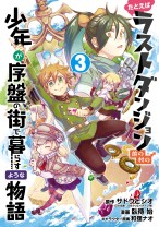 Komik Tatoeba Last Dungeon Mae no Mura no Shounen ga Joban no Machi de Kurasu Youna Monogatari