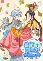 Komik I Became the Chef of the Dragon King