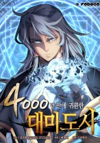 Komik The Great Mage Returns After 4000 Years
