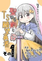 Komik A Manga About a Hero Who Pulled Out the Holy Sword and Became a Girl
