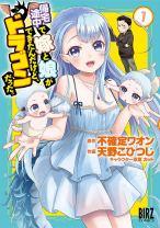 Komik Kitaku Tochuu de Yome to Musume ga dekita n dakedo, Dragon datta.