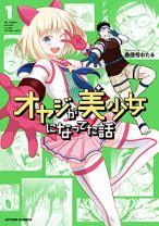 Komik Oyaji ga Bishoujo ni natteta Hanashi