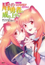 Komik Tate no Yuusha no Nariagari Anthology – Raphtalia to issho