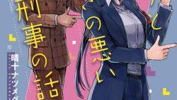 Komik Yakuza to Metsuki no Warui Onna Keiji no Hanashi