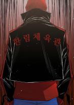 Komik Han-rim Gymnasium