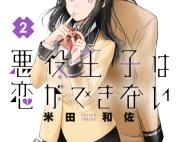 Komik Akuyaku Ouji wa Koi ga Dekinai