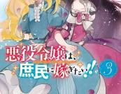 Komik Akuyaku Reijou wa, Shoumin ni Totsugitai!!