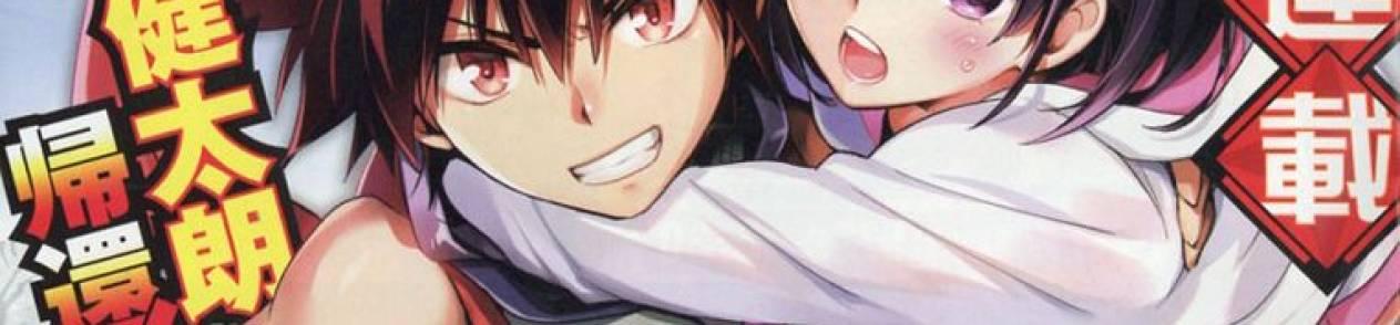 Manga Ayakashi Triangle