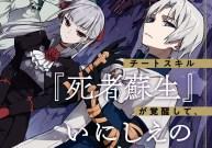 """Komik Cheat Skill """"Shisha Sosei"""" Ga Kakusei Shite Inishieno Maougun Wo Fukkatsu Sasete Shimaimashita ~Dare Mo Shinasenai Saikyou Hiiro~"""