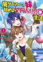 Komik Hai Gamer na Imouto to Hajimeru VRMMO Seikatsu