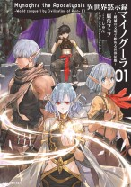 Komik Isekai Apocalypse MYNOGHRA ~The conquest of the world starts with the civilization of ruin~