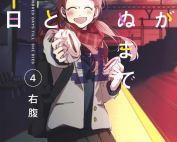 Komik Kimi Ga Shinu Made Ato 100Nichi