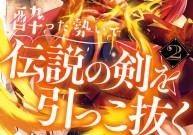 Komik Mannen D-rank No Chuunen Boukensha, Yotta Ikioi De Densetsu No Ken Wo Hikkonuku